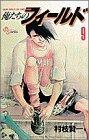 俺たちのフィールド (9) (少年サンデーコミックス)