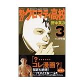 魁!!クロマティ高校(3) (講談社コミックス)