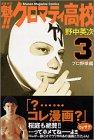 魁!!クロマティ高校 第3巻 2001年11月14日発売