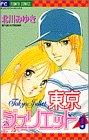 東京ジュリエット (9) (少コミフラワーコミックス)