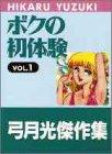 ボクの初体験 vol.1 (ジャンプスーパーコミックス)