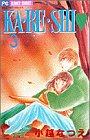 Ka・re・shi〓 (3) (少コミフラワーコミックス)