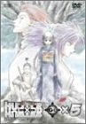 OVA HUNTER×HUNTER G・I Final ×5 [DVD]