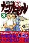 ナニワトモアレ 3 (3) (ヤングマガジンコミックス)