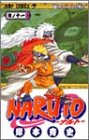 NARUTO -ナルト- 第11巻