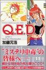 Q.E.D.証明終了 第11巻 2001年11月14日発売
