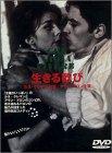 生きる歓び [DVD] 北野義則ヨーロッパ映画ソムリエのベスト1962年