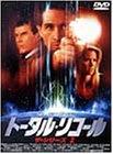 トータル・リコール ザ・シリーズ2 [DVD]