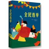 The Suffrage of Elvira(Chinese Edition)