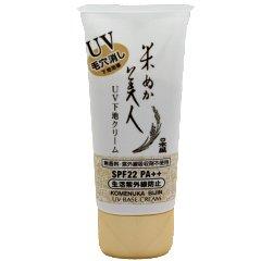 米ぬか美人 UV下地クリーム 35g