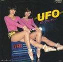 ピンク・レディー:UFO