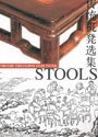 img - for Shanju Shanghai Selections: Stools book / textbook / text book