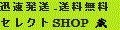 【 FBA専用倉庫から24時間以内に出荷します! 】                                             セレクト SHOP 蔵