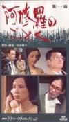 阿修羅のごとく1 [VHS]