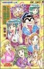 こちら葛飾区亀有公園前派出所 第135巻 2003年06月04日発売