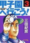 甲子園へ行こう! (3) (ヤンマガKC (909))