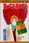 降っても晴れても (4) (マーガレットコミックス (2288))
