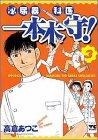 泌尿器科医一本木守! 3 (ヤングチャンピオンコミックス)