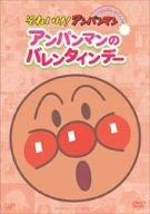 それいけ!アンパンマン ぴかぴかコレクション アンパンマンのバレンタインデー [DVD]