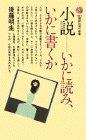 小説―いかに読み、いかに書くか (講談社現代新書 (684))