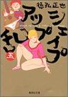 シェイプアップ乱 5 (集英社文庫―コミック版)