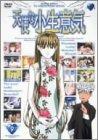 天使な小生意気9 ノートリミング・ワイドスクリーン版 [DVD]