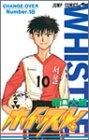 ホイッスル! (Number.18) (ジャンプ・コミックス)
