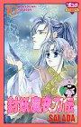 封妖魔夜刀伝 10 (ボニータコミックス)