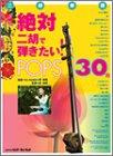二胡楽譜 絶対二胡で弾きたい! POPS 30曲