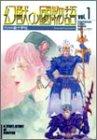 幻獣の国物語 (1) (ソノラマコミック文庫)