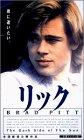 リック [DVD]
