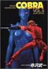 COBRA VOL.5―Space adventure Handy edi (ジャンプコミックスデラックス)