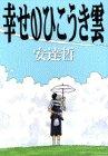 幸せのひこうき雲 (ヤングマガジンコミックスエグザクタ)