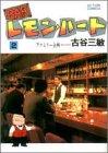 Barレモン・ハート (2) (アクション・コミックス)