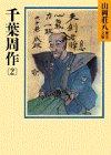千葉周作(2) (山岡荘八歴史文庫)