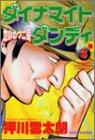 ダイナマイトダンディ 3―地獄のワニ蔵 (近代麻雀コミックス)
