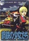 鋼鉄の少女たち (4) (角川コミックス・エース)