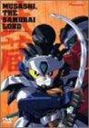 からくり剣豪伝ムサシロード DVD-BOX 1
