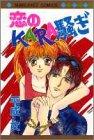 恋のKARA騒ぎ / 平成 文 のシリーズ情報を見る