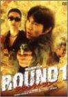ROUND1 スペシャルエディション[DVD]