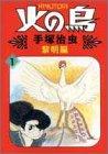 火の鳥 1 黎明編 (朝日ソノラマコミックス)