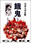 餓鬼 (2) (ちばてつや全集)
