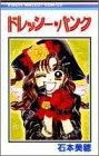 ドレッシー・パンク (りぼんマスコットコミックス)