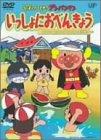 それいけ!アンパンマン いっしょにおべんきょう 2 アイスだ!すいかだ!うきうき海水浴![DVD]