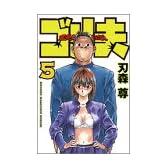 霊長類最強伝説ゴリ夫 5 (少年マガジンコミックス)