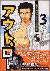 アウト・ロー 3 (ヤングマガジンコミックス)