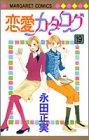 恋愛カタログ (19) (マーガレットコミックス (3398))