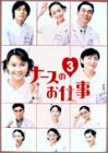 ナースのお仕事3 (5)~(8)BOX [DVD]