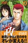 クニミツの政(まつり) (2) (講談社コミックス―Shonen magazine comics (2974巻))