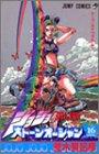 ストーンオーシャン―ジョジョの奇妙な冒険 Part6 (16) (ジャンプ・コミックス)